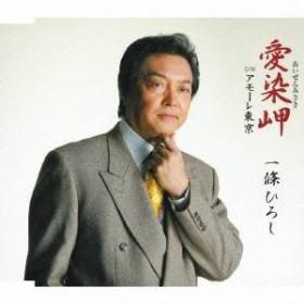 一條ひろし/愛染岬/アモーレ東京 【CD】