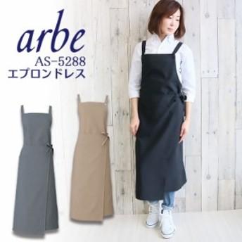 エプロンドレス arbe アルべ AS-5288 はっ水 カフェ 飲食店 サービス業 制服 レストラン ロングエプロン レディース チトセ