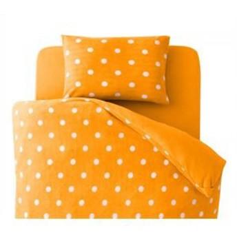 [枕カバーのみ] ピローケース 柄:ドット 色:オレンジ 32色柄から選べるスーパーマイクロフリースカバーシリーズ ピローケース
