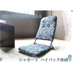 座椅子 折りたたみ 和風座椅子 リクライニング ハイバック nis-0010