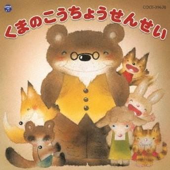 (教材)/くまのこうちょうせんせい 【CD】