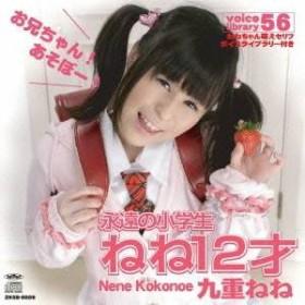 九重ねね/ねね12才 【CD】