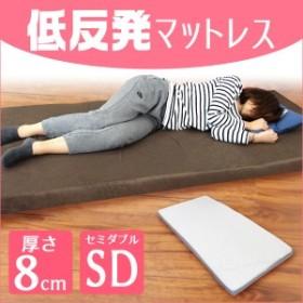 包み込まれるような寝心地! マットレス セミダブル 低反発マットレス 8cm 極厚 低反発 マットレス ベッドマット 低反発マット 敷き布団