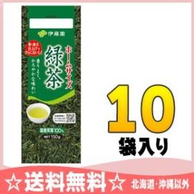 伊藤園 ホームサイズ 緑茶 150g 10袋入