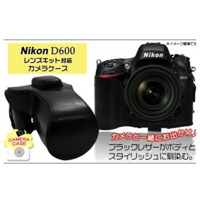 [カメラケース]Nikon デジタル一眼レフカメラ D600 レザーブラック