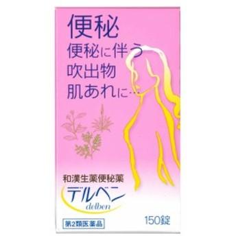 【第2類医薬品】 デルベン 150錠 便秘薬