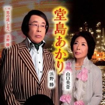 浜野勝&山口美音/堂島あかり C/W 男の道しるべ 【CD】
