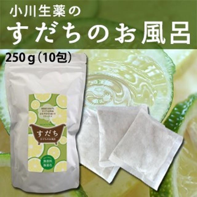 小川生薬 すだちのお風呂 25g×10包