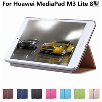 MediaPadM3lite メディアパッド CPN-W09 CPN-L09 MediaPad M3 lite S ケース 手帳型 ケース オートスリープ 8インチスタンド PUレザー ケ
