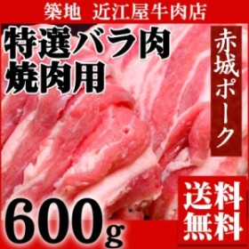 『近江屋牛肉店 赤城ポーク バラ肉 4~5mm厚カット 600g (焼肉・生姜焼き用)』【豚肉】【ギフト】 【送料無料】【内祝い】