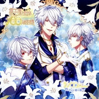 高田雅史/夢王国と眠れる100人の王子様 音100シリーズ ~Vol.4 雪の国~ 【CD】
