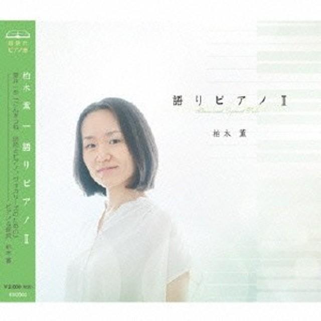 柏木薫/語りピアノII 【CD】