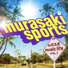 (オムニバス)/MURASAKI SPORTS ムラスポmusiclifeVOL.1 【CD】