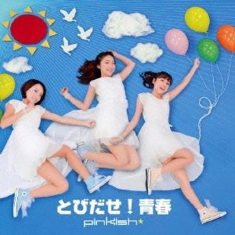Pinkish/とびだせ!青春 【CD】