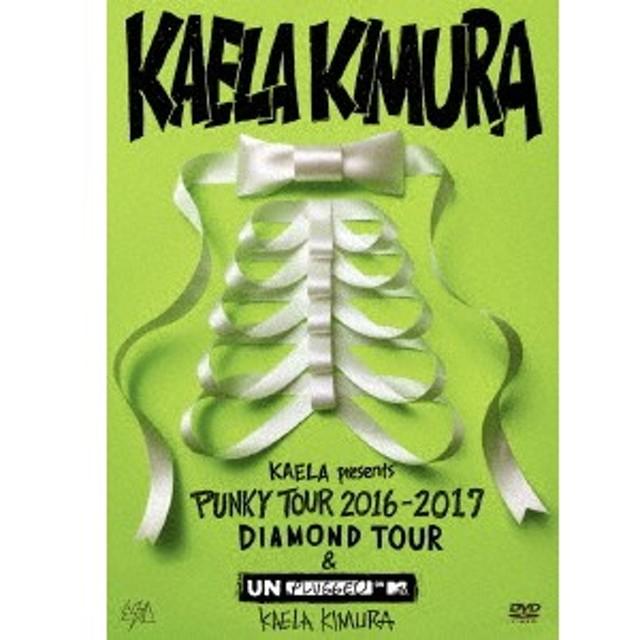木村カエラ/KAELA presents PUNKY TOUR 2016-2017 DIAMOND TOUR & MTV Unplugged : KAELA KIMURA《通常版》 【DVD】