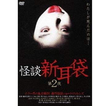 怪談新耳袋 第2夜 【DVD】