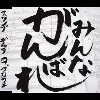 Swamp Delta Rockcafe'/みんながんばれ 【CD】