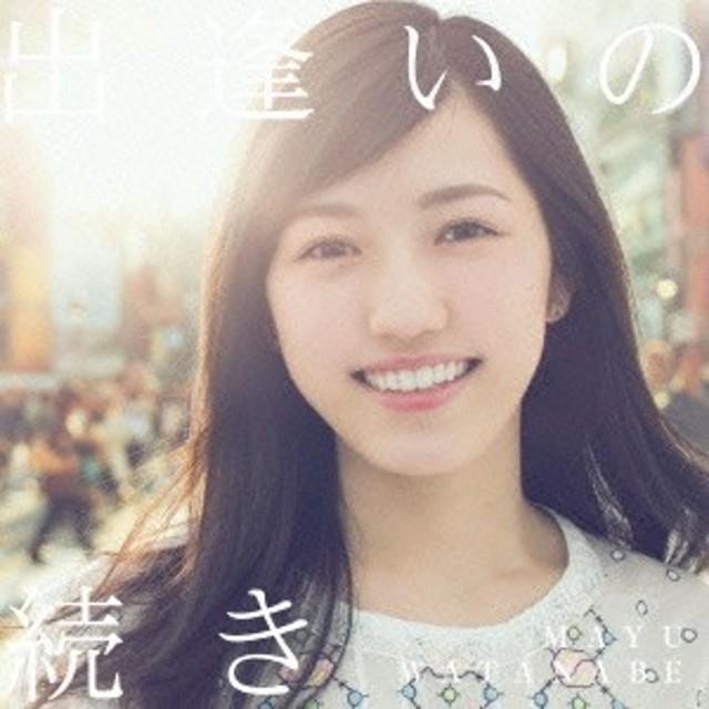 渡辺麻友/出逢いの続き《初回生産限定盤B》 (初回限定) 【CD+DVD】