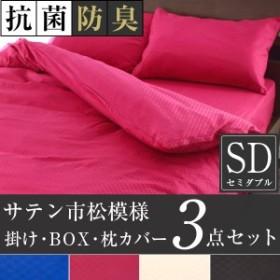 抗菌防臭 布団カバー 3点セット セミダブル 掛け布団カバー ボックスシーツ 枕カバー (43×63cm) サテン市松模様 檀