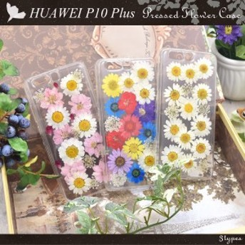 HUAWEI P10 Plus用 押し花ケース ファーウェイP10プラス かわいい 花 華やか 保護カバー スマホケース SIMフリー携帯