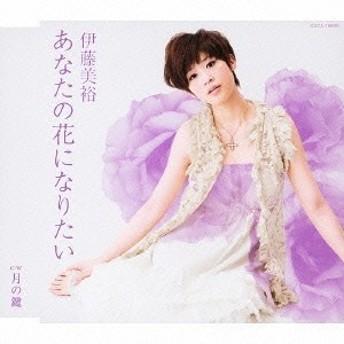 伊藤美裕/あなたの花になりたい/月の鍵 【CD】