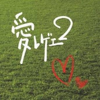 (オムニバス)/愛 レゲエ 2 【CD】