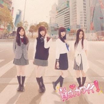 SKE48/賛成カワイイ!《Type-A》 (初回限定) 【CD+DVD】