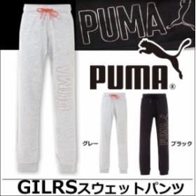 ◆17日までセール◆プーマ PUMA 女の子 スウェットパンツ スエット キッズ ジュニア 子供  裏毛 女の子 120cm 130cm 140cm 150cm 160cm
