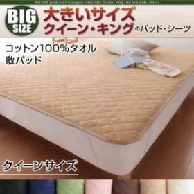 [単品] 敷パッド クイーン [コットン100%タオル] アイボリー 大きいサイズシリーズ