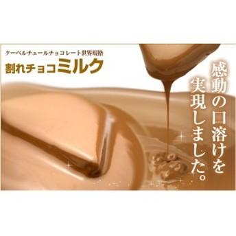 割れチョコ ミルク 800g [クーベルチュールチョコレート]