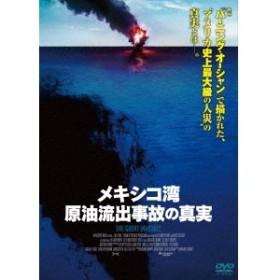 メキシコ湾原油流出事故の真実 【DVD】