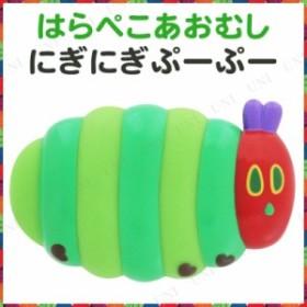 baf609f5bc63ef はらぺこあおむし にぎにぎぷーぷー 幼児 おもちゃ 赤ちゃん オモチャ 知育玩具 教材 キッズ ベビー用品 子供