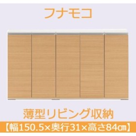 フナモコ 奥行31cm薄型リビング収納 [幅150.5×高さ84cm] エリーゼアッシュ+ホワイトウッド LBA-150