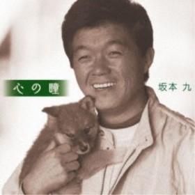 坂本九/心の瞳 【CD】
