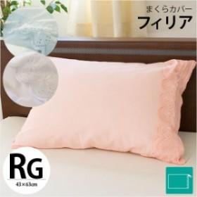 まくらカバー 「フィリア filia」43×63cm レース 刺繍 ピンク サックス ホワイト ( 枕カバー ピロケース 白 無地 かわいい おしゃれ )