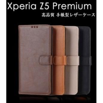 Xperia Z5 Premium ケース/カバーレザー ヴィンテージスタイル 手帳型ケース/カバー スマフォ スマホ スマートフォンケース/カバー