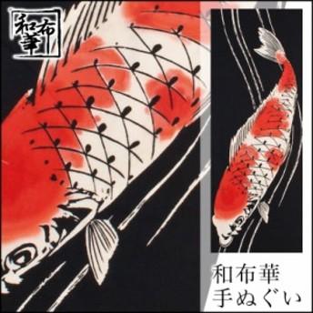 手ぬぐい 錦鯉 和布華 てぬぐい 和柄 |注染 鯉 手ぬぐい てぬぐい 和雑貨 和小物 ハンカチ 綿 インテリア 伝統技法 日本製 手ぬぐい 和