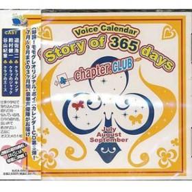 声優/Story of 365 days~chapter.CLUB 【CD】