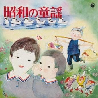 (童謡/唱歌)/昭和の童謡 【CD】