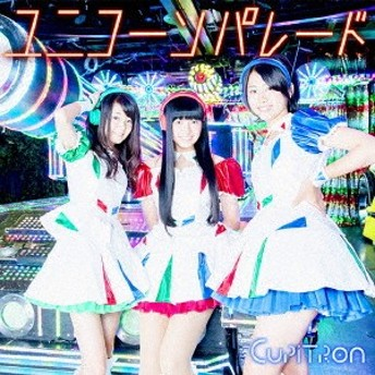 Cupitron/ユニコーンパレード (初回限定) 【CD+DVD】