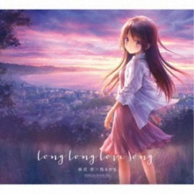 麻枝准×熊木杏里/Long Long Love Song (初回限定) 【CD+DVD】