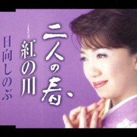 日向しのぶ/二人の春/紅の川 【CD】