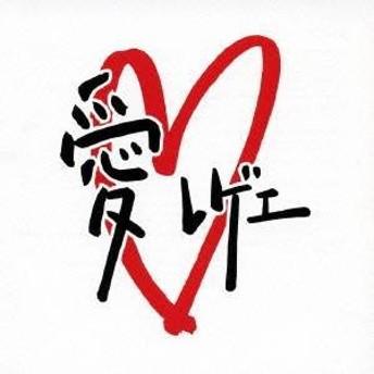 (オムニバス)/愛 レゲエ 【CD】