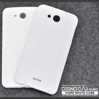 DIGNO C DIGNO U 404KC ケース ハードホワイトケース ハードケース カバー ディグノ スマホ スマートフォン