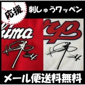広島カープ 横山選手 サイン 刺しゅうワッペン