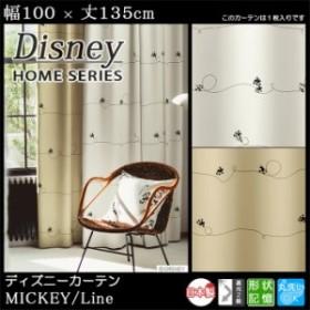 日本製 ディズニーカーテン/ミッキー/ライン 遮光カーテン(遮光2級) 形状記憶 ウォッシャブル 幅100×丈135cm メーカー直送返品交換・
