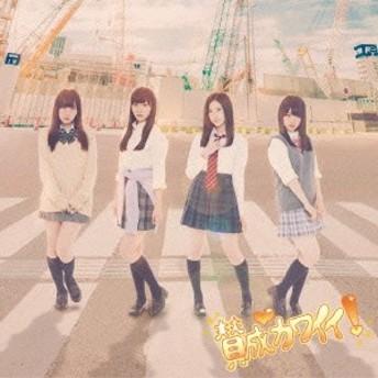 SKE48/賛成カワイイ!《Type-D》 (初回限定) 【CD+DVD】