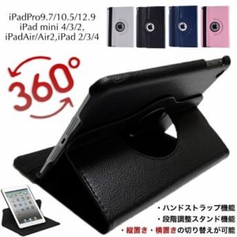 【送料無料】 360度回転 アイパッドカバー 【 縦 横置き ipad ケース mini Air Air 2 3 4 pro10.5 9.7 初期型 白 黒 スタンド機能 】