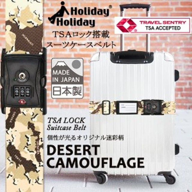8e17e8ceac 日本製 TSAロック搭載 スーツケースベルト デザートカモ柄 【クリックポスト配送専用