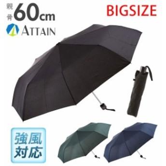 折りたたみ傘 60cm ATTAIN アテイン 通販 折り畳み傘 60センチ メンズ 男性 紳士 強風対応 耐風 丈夫 軽い 軽量 大きい 大判 BIGサイズ
